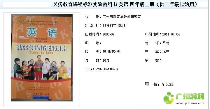 求广州四年级英语课本上册高清图片