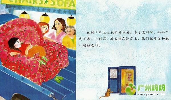 母亲节的绘本 妈妈的红沙发 附原英文 英语学习