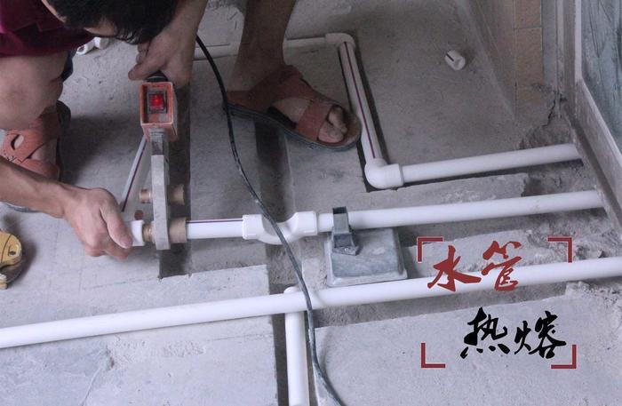 【施工】水管热熔.jpg